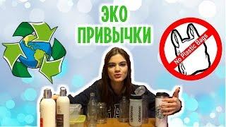Как стать Eco-friendly   Мои эко-привычки   часть 1