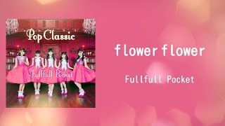 Fullfull Pocket「flower flower」