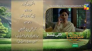 Ishq Tamasha Episode #17 Promo HUM TV Drama