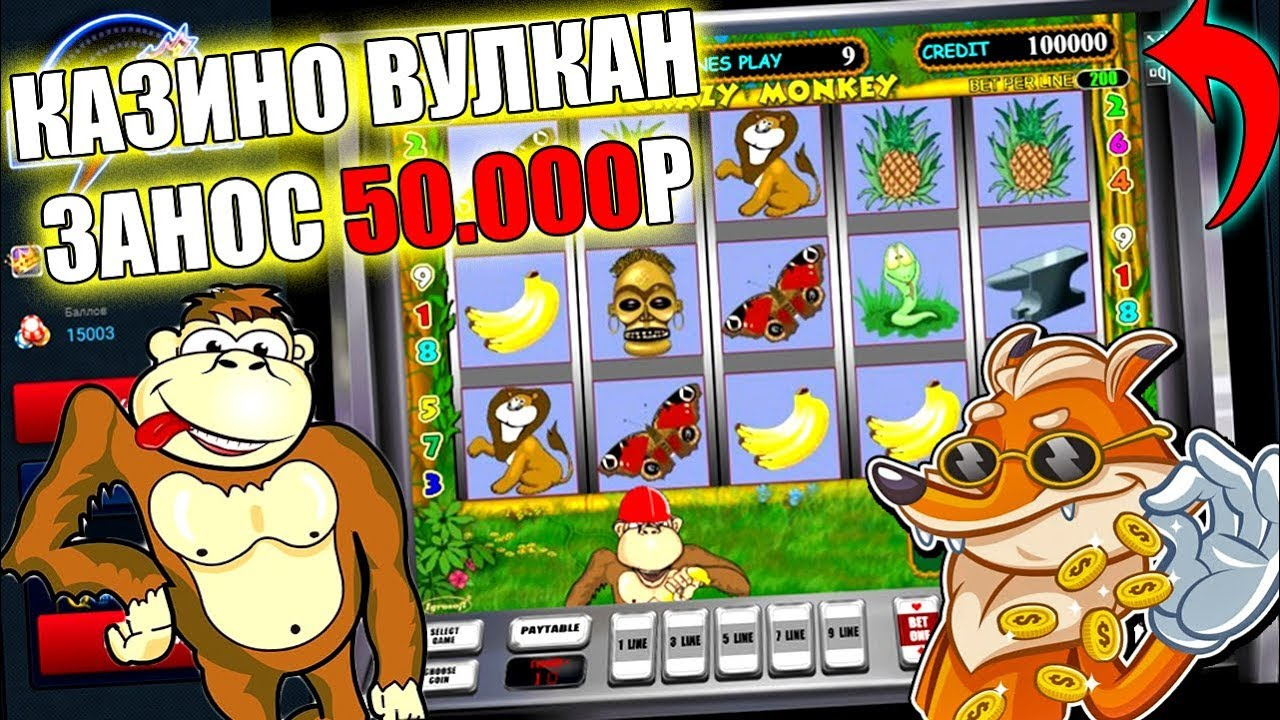 Играть в обезьяну казино вулкан рика казино