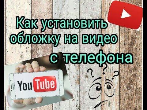 Как добавить обложку на видео
