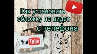 Как установить обложку на видео с телефона