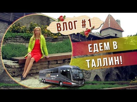 Влог #1 ЕДЕМ В ТАЛЛИН!! ♦ Автобус LUX EXPRESS ∥ Обзор отеля THREE CROWNS в Старом Городе ∥ ЛЕТО 2016