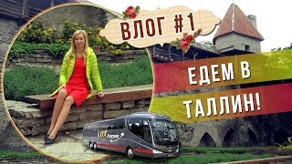 видео Туры в Таллин из Санкт-Петербурга