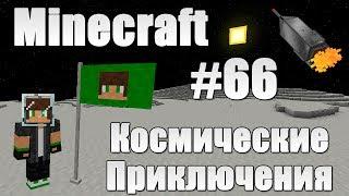 Minecraft: Космические Приключения #66 [Полёт на Луну вторая попытка](Выживаю с невероятным модом Galacticraft. Цель: Исследовать безграничные просторы космоса. ---------------------------- Музык..., 2013-12-30T06:00:01.000Z)