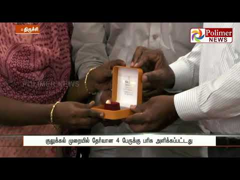 Trichy Municipal Corporation awards Gold Coins to public for perfect usage of dustbin | Polimer News