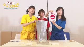 2018年1月より放送開始予定のTVアニメ「三ツ星カラーズ」の応援宣伝番組...