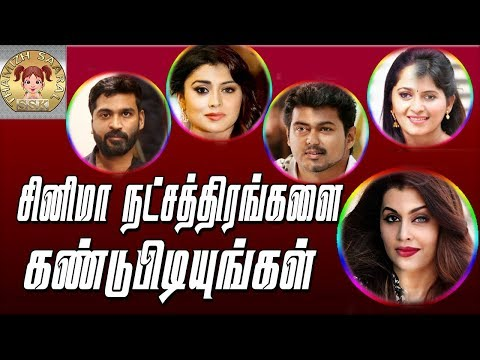 மூளைக்கு வேலை தரக்கூடிய ஒரே படத்தில் உள்ள இரண்டு நடிகர் நடிகைகளை கண்டுபிடியுங்கள் | Tamil Cinema