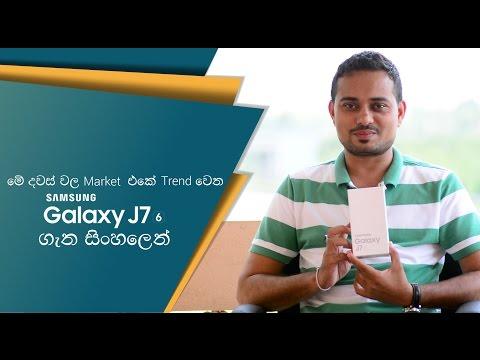 Samsung Galaxy J7 2016 Sinhala Review | Price in Sri Lanka