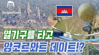 [캄보디아 / 여행 / 자이너팍 브이로그] 캄보디아 열…