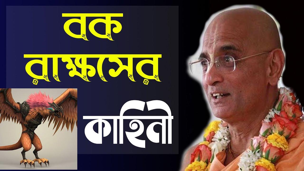 বক রাক্ষসের কাহিনী শ্রীল ভক্তিচারু স্বামী গুরু মহারাজের প্রবচন bhakti charu swami bengali lecture