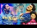 Hitha Mula Karala (හිත මුලා කරලා) - Viraj Perera New Song 2019  New Sinhala Songs 2019