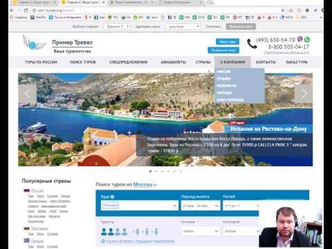 Сайт для турфирмы (и турагентства и туроператора) под ключ
