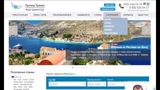 видео Поиск туров онлайн по фиксированным ценам