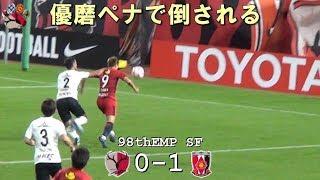 優磨ペナで倒される 第98回天皇杯 鹿島 0-1 浦和(Kashima Antlers)