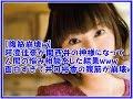 【腹筋崩壊w】阿澄佳奈が関西弁の神様になって人間の悩み相談をした結果www面白すぎて井口裕香の腹筋が崩壊www