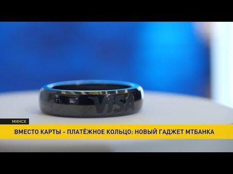 «Умное кольцо» - наилучшая альтернатива банковской карте