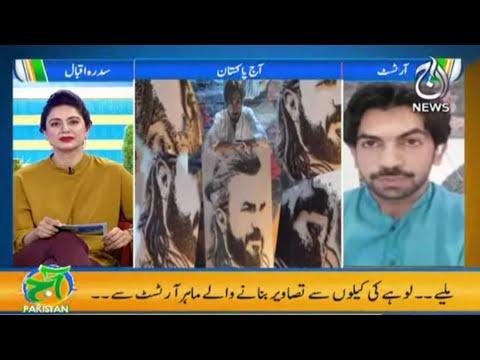 Aaj Pakistan with Sidra Iqbal    10th June 2021   Aaj News   Part-3