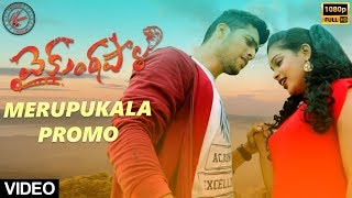 Merupukala Video Song Teaser - Vaikuntapali (2019) Movie Songs | Sai Kethan, Priya Vallabhi | MTC