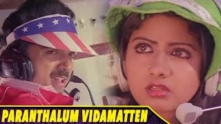 Watch the superhit tamil song 'paranthalum vidamatten' from movie guru. guru (english: teacher) is a 1980 tamil-language drama film directed by i. ...