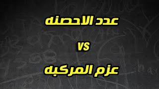 الفرق بين العزم وعدد الاحصنه / the difference between horsepower and torque