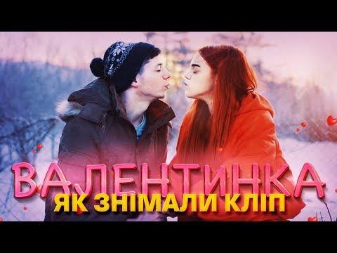 Мэвл - Холодок | Валентинка - Як знімали кліп | BACKSTAGE