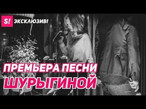 Диана Шурыгина feat. Саша Акт - Полетели | Привет из 2007