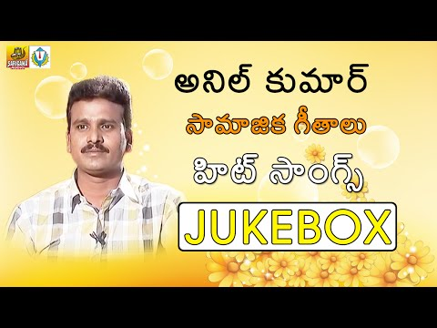 Vadlakonda Anil Kumar Telangana Songs - Social Awareness Songs -Telangana Folk Songs - Janapadalu