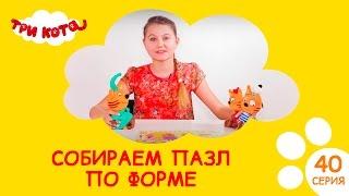 Три кота - Собираем пазл по форме | Выпуск №40|Развивающее видео для детей