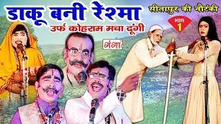सीतापुर की नौटंकी - डाकू बनी रेश्मा (भाग-1) - NEW Nautanki 2018 | Bhojpuri Nautanki Nach Program