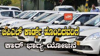 BPL ಕಾರ್ಡ್ ಹೊಂದಿದವರಿಗೆ ಕಾರ್ ಭಾಗ್ಯ ಯೋಜನೆ   Car Loan Scheme for BPL Cardholders   YOYO Kannada News thumbnail