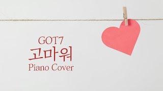 [커버] 갓세븐 (GOT7) - 고마워 (Thank you) | 가사 / lyrics | 신기원 피아노 연주곡 Piano Cover