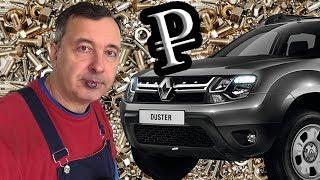 Renault Duster. Развод на деньги от официальных дилеров.