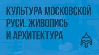 Культура Московской Руси. Развитие живописи и архитектуры