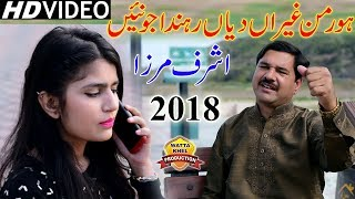 Hor Man Ghairan Dian►Singer Ashraf Mirza►Wattakhel_Production►Latest Punjabi And Saraiki Song 2018