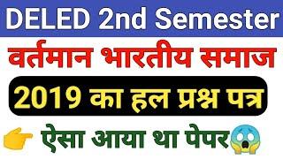 DELEd 2nd Semester Paper-1 2019 Paper Solution वर्तमान भारतीय समाज 2018 हल प्रश्न पत्र