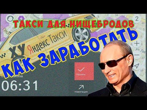 Работа в Яндекс такси Тамбов реальный заработок в такси