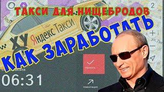 Работа в Яндекс-такси в субботу \\ Ночной таксист
