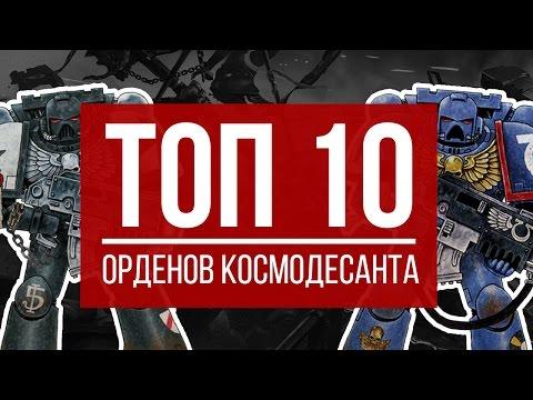 ТОП 10 Орденов Космодесанта