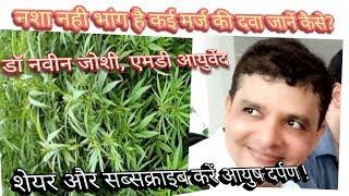 Medicinal value of canabis (Indian Hemp)