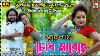 Vhukur Mai Chok Mare CheiiSinger-Jagasish&Priyanka ii JacksonShivani ii Natun Romantic VideoSong2021