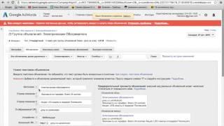 Базовый курс по настройке Google Adwords(Базовый курс по настройке рекламной кампании в Google Adwords., 2015-11-23T12:04:53.000Z)