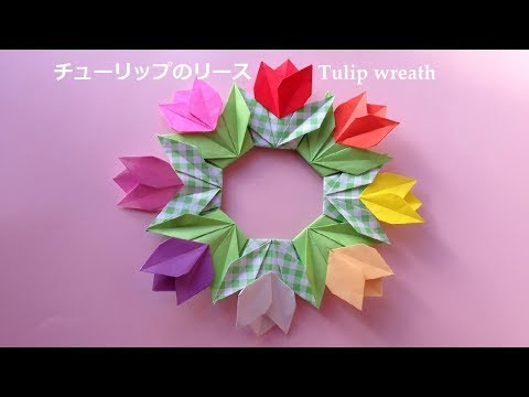 折り紙 チューリップのリース 折り方niceno1origami Flower Tulip