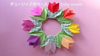 折り紙の花 チューリップの花のリースの折り方、作り方を紹介します。 ...