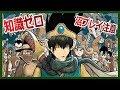 【#2】人生初のドラクエ 地獄のミイラ男編【ドラゴンクエストⅢ】