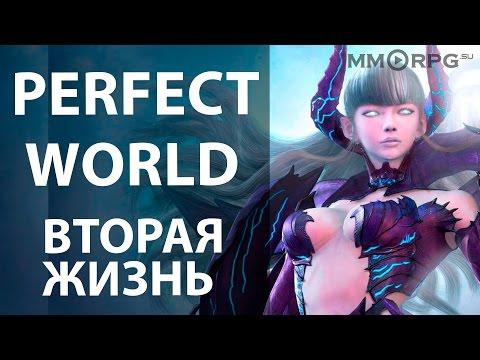 Perfect World: Время вернуться!