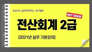 [2021.초이쌤 전산회계2급] - 결산실무_결산자료입…