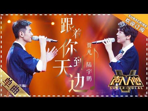 贾凡 陆宇鹏《跟着你到天边》:和声美哭了 泪崩! - 单曲纯享《声入人心》 Super-Vocal【歌手官方音乐频道】