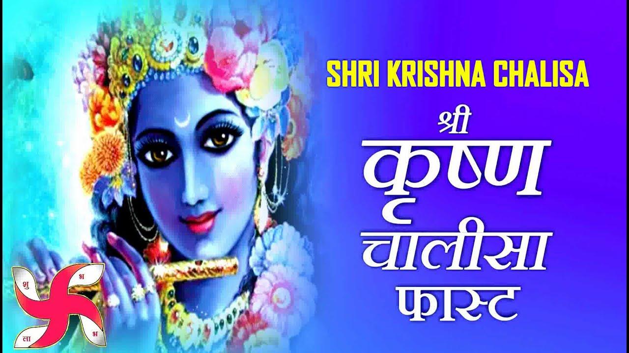 Shri Krishna Chalisa Fast | Krishna Chalisa | श्री कृष्ण चालीसा