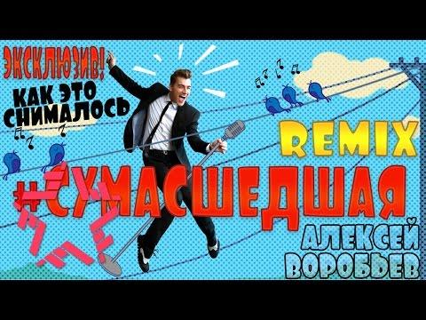 Алексей Воробьев - Сумасшедшая (Lyric video)
